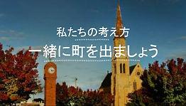 mudgee2-jap.jpg