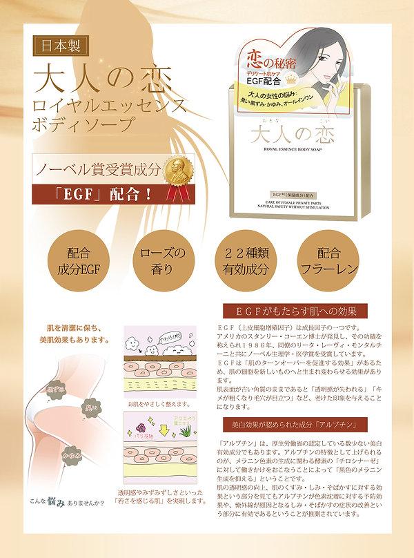 大人的恋身体皂.jpg