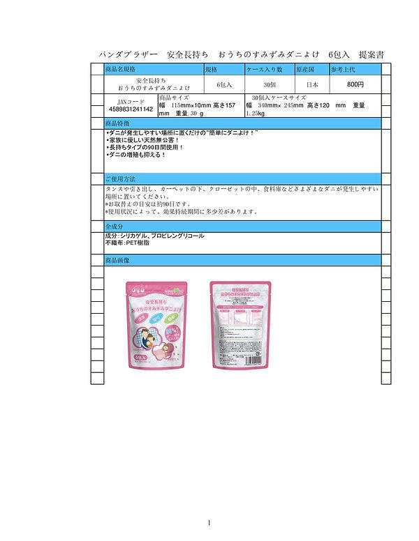 ダニよけパック 6包入 商品提案書 -変換済み-1.jpg