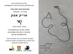 Invitation to Tie exhibition