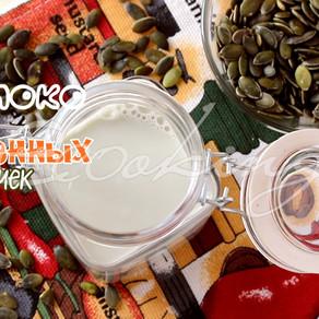 Целебное молоко из тыквенных семечек