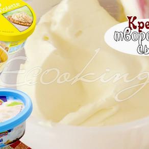 Доступный крем из творожного сыра (самый вкусный для тортов и капкейков)