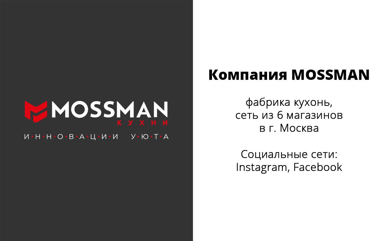 Портфолио Mossman