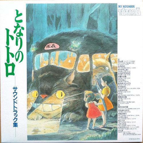 My Neighbor Totoro Soundtrack