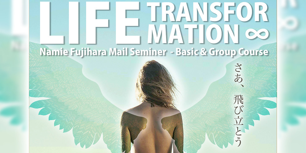 【 Namie式特典専用 】Life Transformation ∞ 基礎理論メール講座
