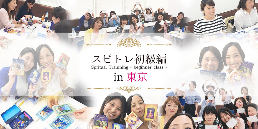 【受付終了】5/26 (土) スピトレ初級編@東京