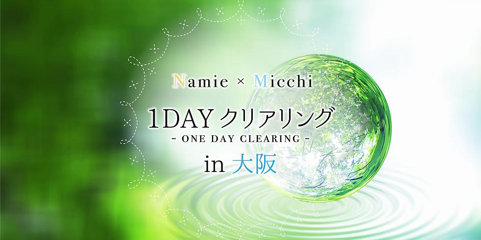 【 満員御礼!! 】6/14(木) ふたご座新月 集中クリアリング1DAY  〜太陽エネルギーを活かすために〜