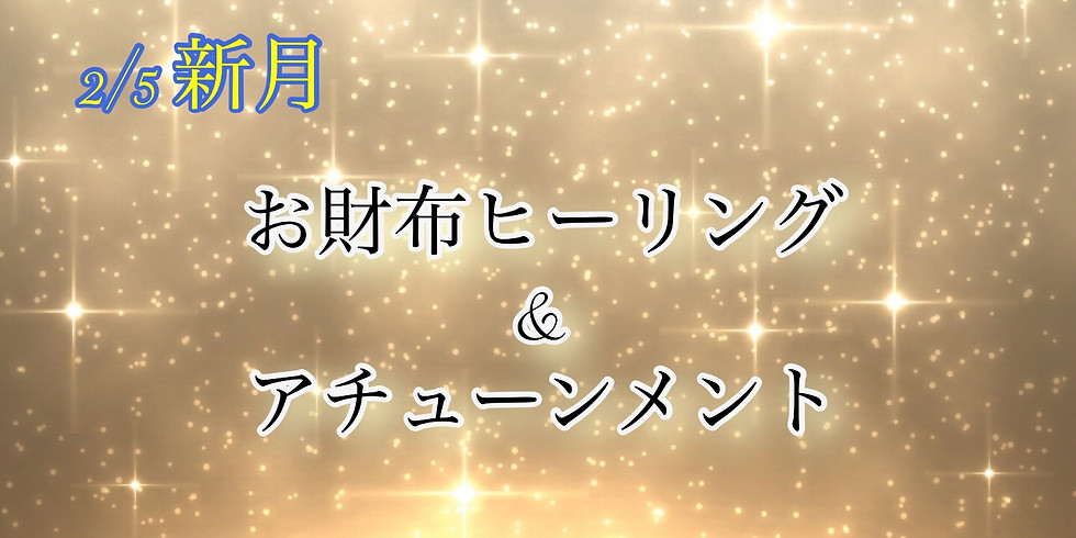 【満員御礼!!】2/5新月 お財布ヒーリング&アチューンメント