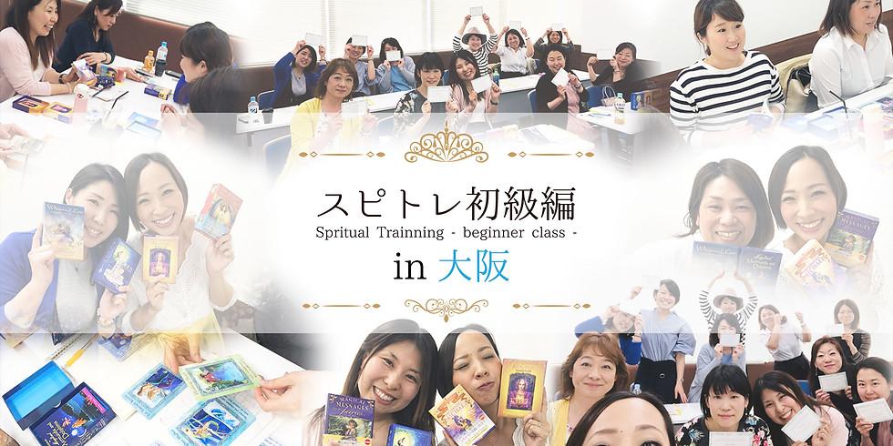 【 受付終了 】6/4(月) スピトレ初級編 @大阪
