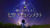 EH20180707_七夕.jpg