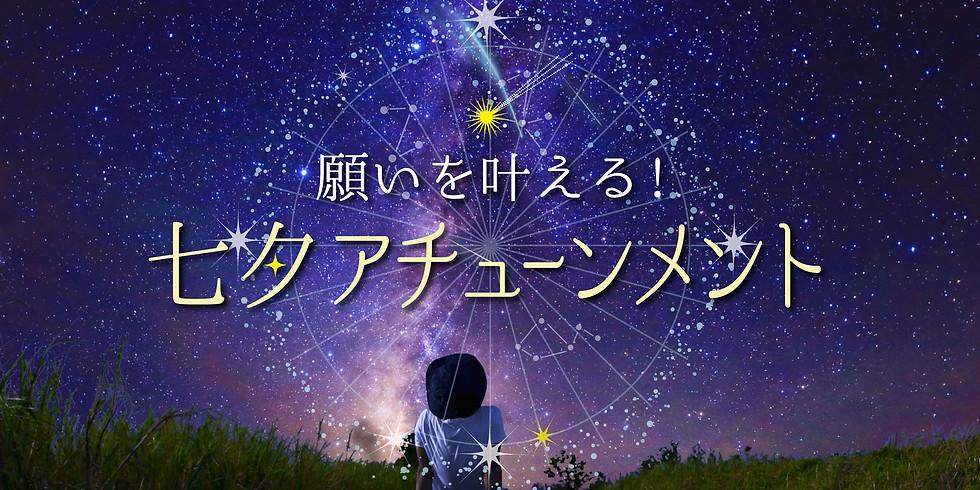 【 満員御礼 】7/7 願いを叶える!七夕アチューンメント🌠✨