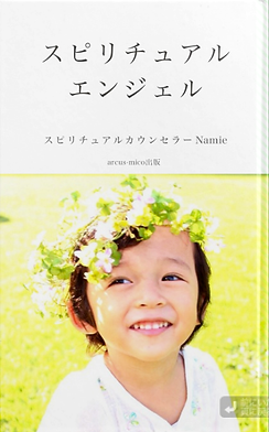 book_spangel.png