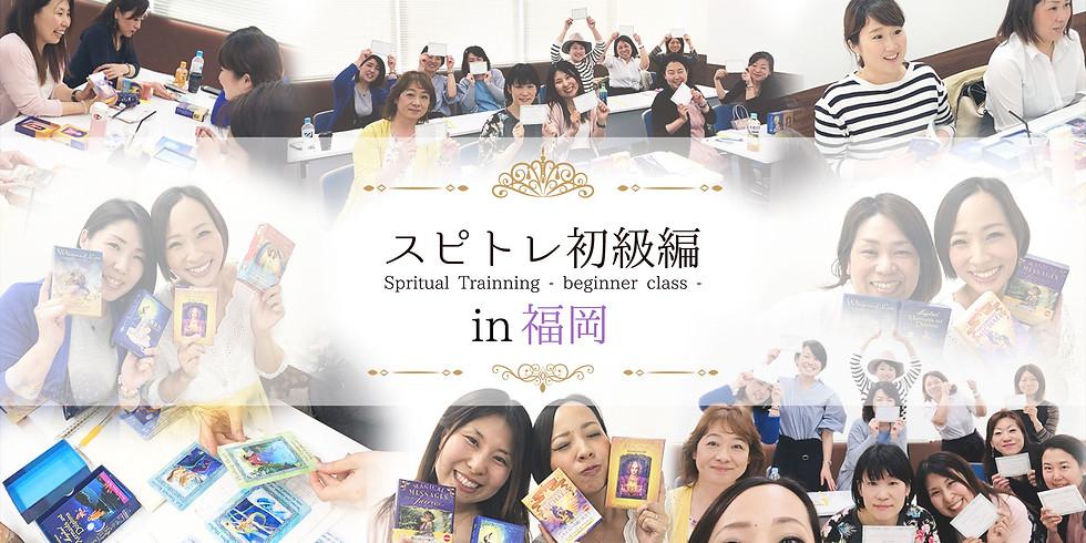 【 受付終了 】6/16(土) スピトレ初級編@福岡