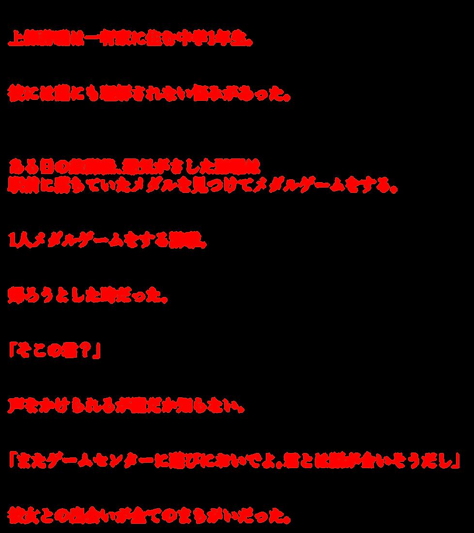 ストーリー.png