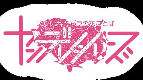 ヤンデレ企画ロゴ.png