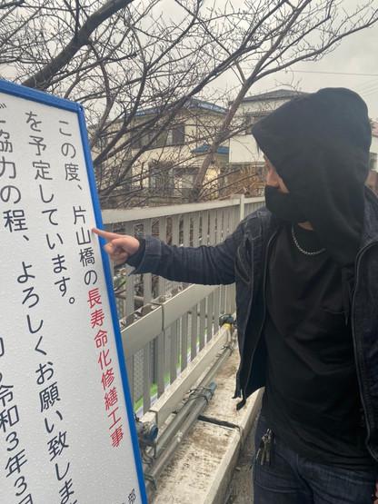 片山橋_210208_6.jpg