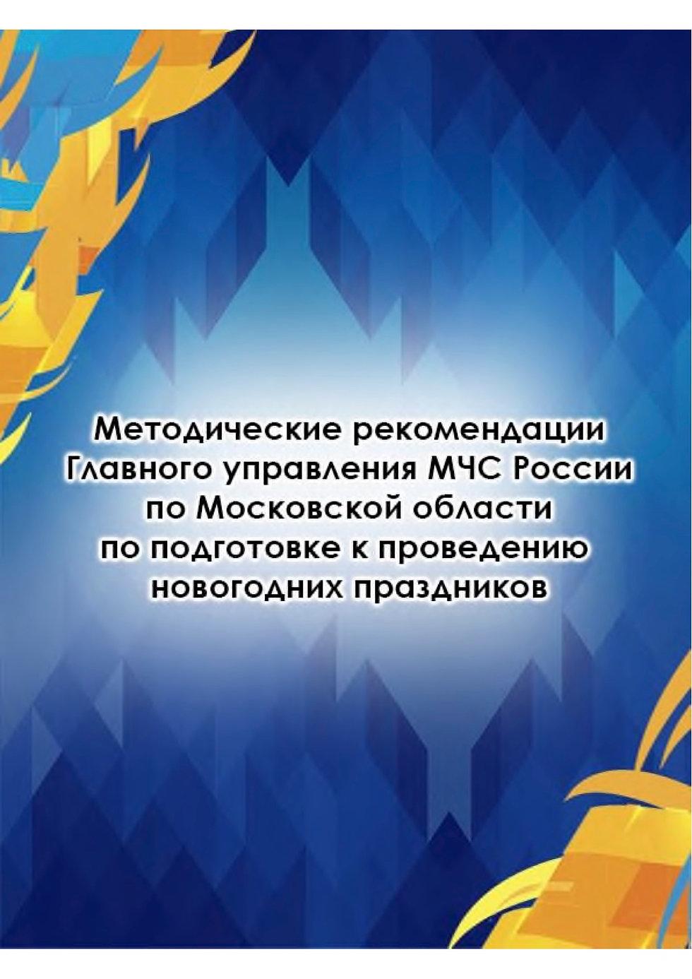 Методич. реком. Главного управления по Н