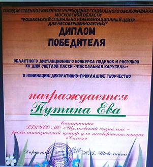 Путина Ева диплом победителя.jpeg