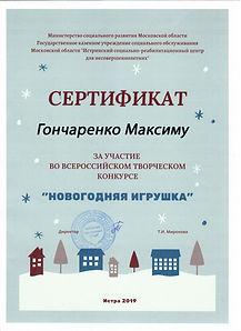 Гончаренко Максим (1).jpg