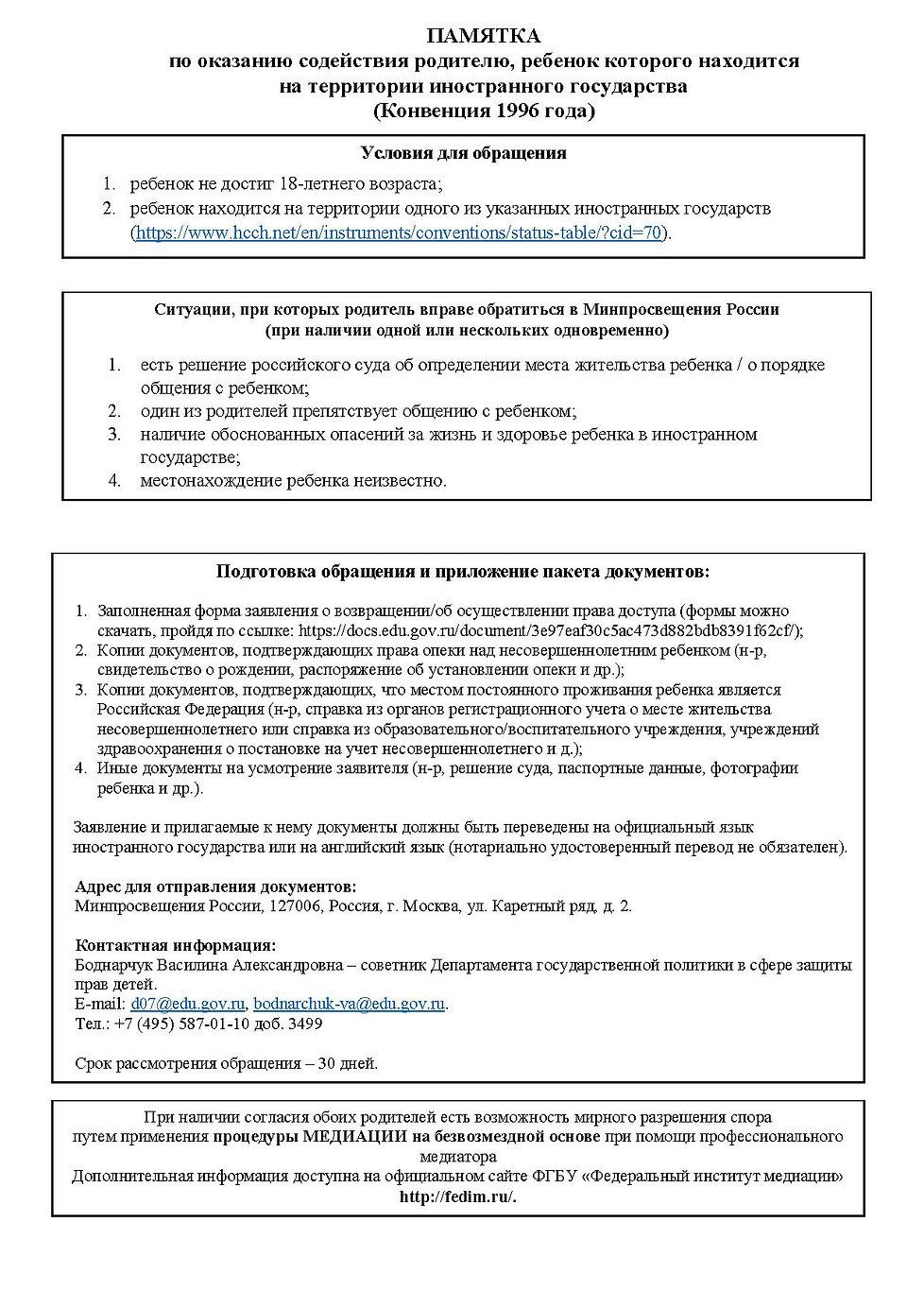 Novaia_pamiatka_po_K_1996_1.jpg