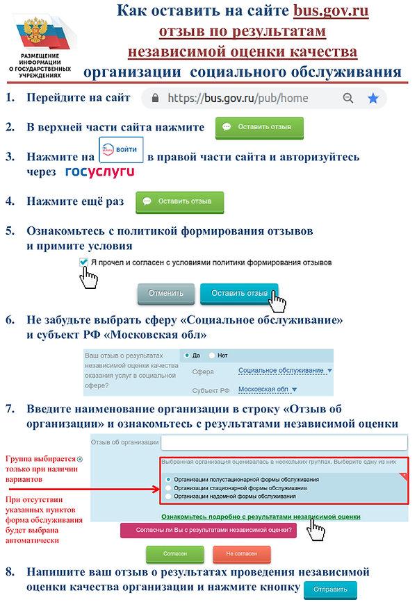 НОК Отзыв3 (pdf.io).jpg