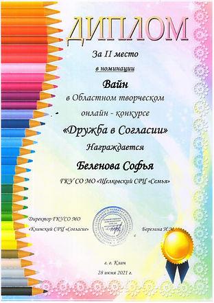 Беленова Софья.jpg