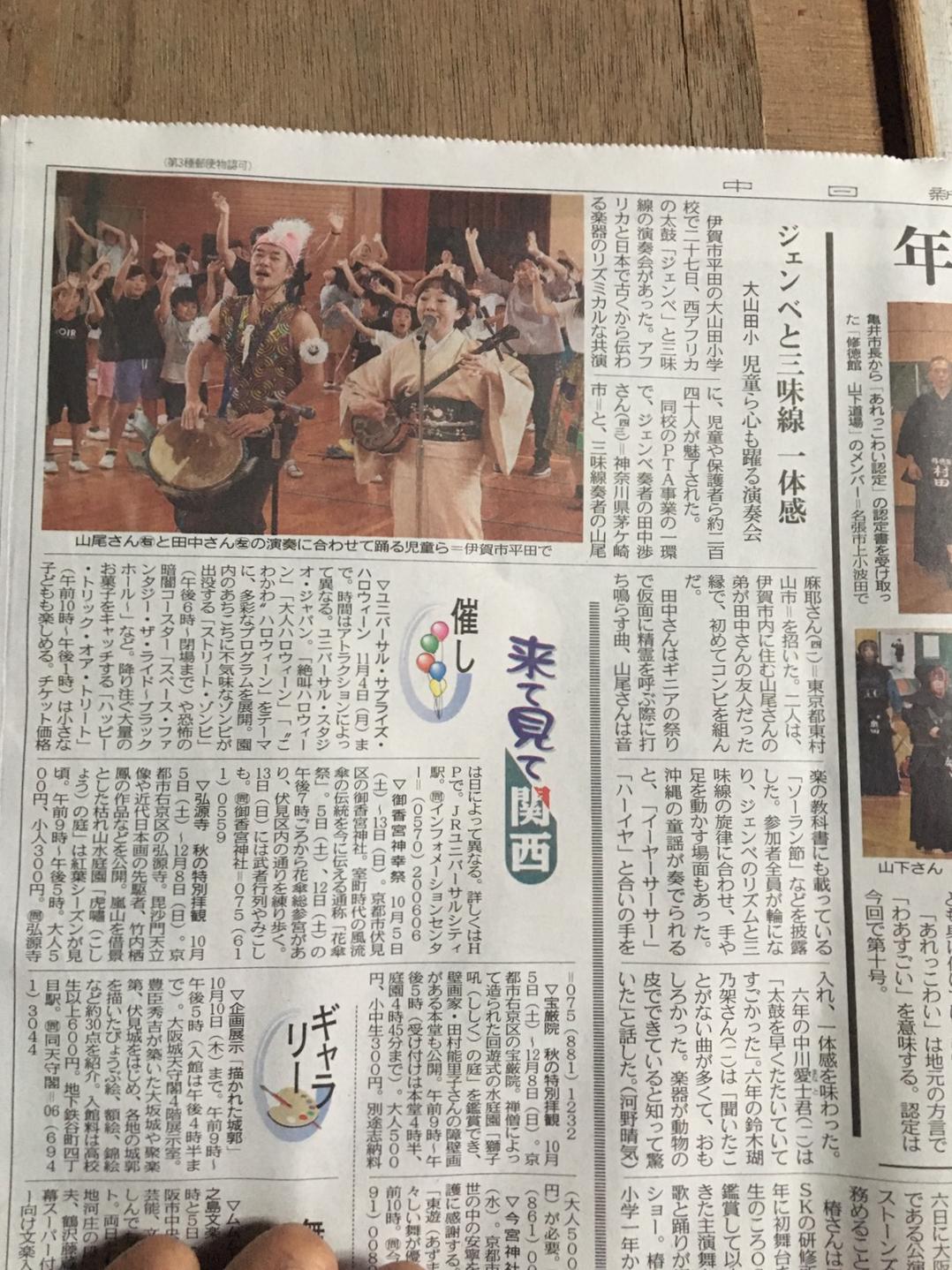 2019.9.28中日新聞掲載記事。