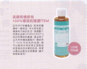 2014.10-美國有機肥皂-環保的護膚-item-Mina-米娜時尚-300x