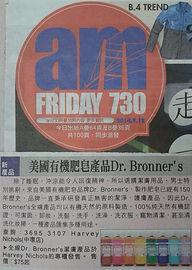 2014.9.12-美國有機肥皂產品-Dr.-Bronners-am730.jp