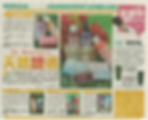 Dr.-Bronners-SingTao-Daily-2014.8.18-L-1