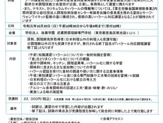 ハラール講習会 東京会場 延期になりました。