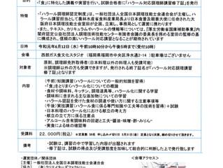 第11回ハラール対応調理師講習会 (福岡 )開催いたしました