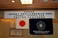 令和元年度一般社団法人大阪府日本調理技能士会 懇親会      平成30年度 表彰者受賞祝賀会