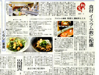 平成30年9月26日(水)ハラール対応調理師講習会