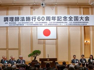 調理師法施行60周年記念全国大会