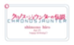 クロノス_生誕企画.jpg