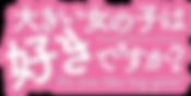 大きい女の子_ロゴ02.png