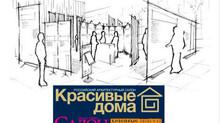 Выставка года —«Красивые Дома»
