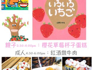 【おいしい絵本会】小初老師×Febie:櫻花草莓蛋糕