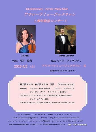 横浜のクラシック音楽サロン アウローラミュージックサロン