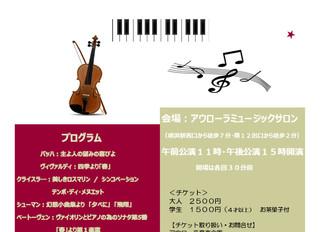 2017年5月5日(金)ファミリーコンサート