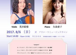 アウローラミュージックサロンコンサートシリーズVol.Ⅳ開催いたします!