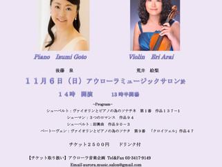 2016年11月6日(日)サロンコンサートシリーズVol.Ⅲのお知らせ