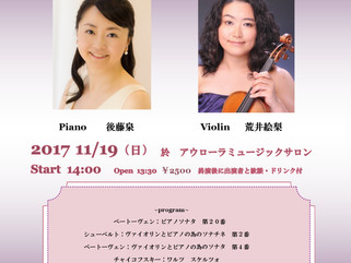 アウローラミュージックサロンコンサートシリーズ Vol.Ⅴのお知らせ