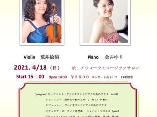サロンコンサートシリーズVol.11 ~詩と踊り~開催のお知らせ