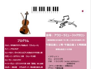 ヴァイオリンとピアノで夏のファミリーコンサートを開催します!横浜の音楽サロンと音楽教室アウローラミュージックサロン&アカデミー