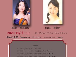 アウローラミュージックサロン5周年記念 コンサートシリーズVol.10        ~ベートーヴェン生誕250年に寄せて~