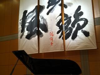 後藤泉さんピアノリサイタル 東京オペラシティ