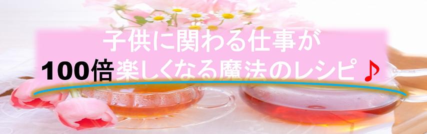 魔法のレシピメルマガヘッダー.png