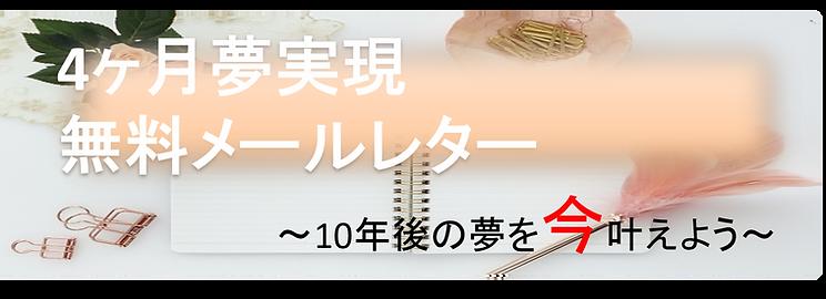 バナー夢実現メルマガ.png